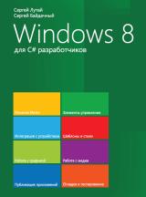 Windows 8 для C# разработчиков